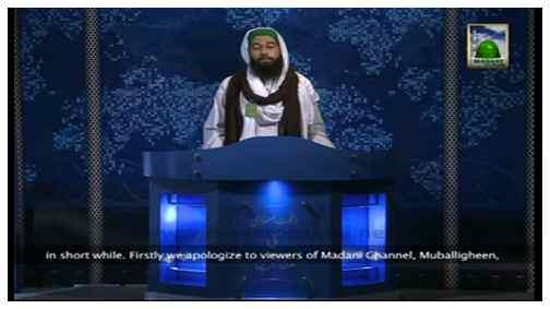 Madani News English - 10 Safar - 14 December