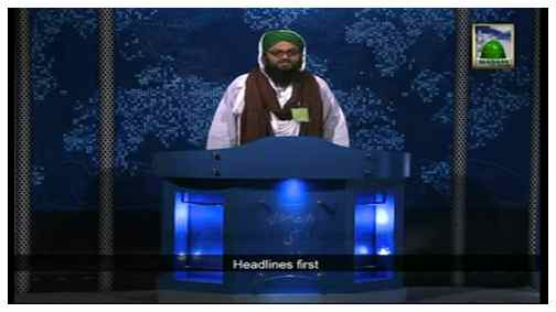 Madani News English - 13 Safar - 17 December