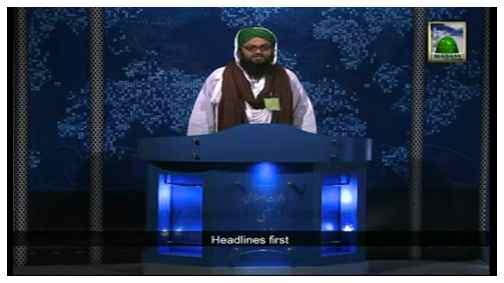 Madani News English - 13 Safar - 17 December