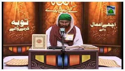 اللہ عزوجل کے پسندیدہ بندے(قسط:05)۔توکل کرنے والے
