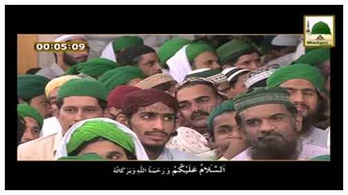 Madani Muzakray Ki Madani Mahak(37) - Doosri Shadi - Second Marriage