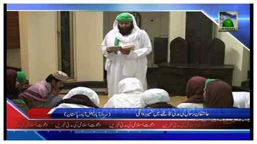 Package - Madani Qafla - Aashiqan e Rasool Ka Sardar Abad (Faisal Abad) Se Kashmir Ki Taraf 30 Din Kay Madani Qafilay Main Safar (1)