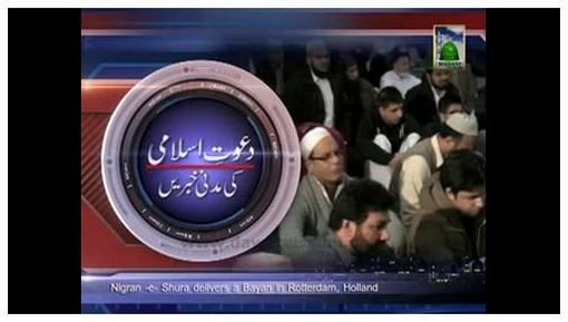 Madani News English - 14 Safar - 18 December