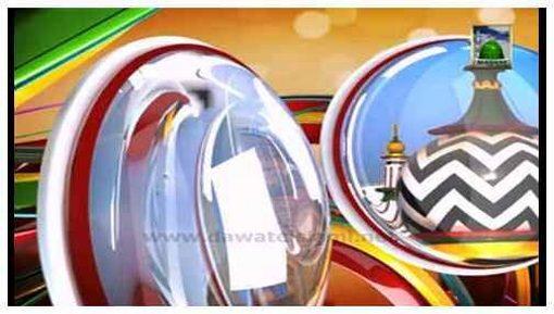 Madani Pearl Of Safar ul Muzaffar(03) - Hazrat Data Ganj Bakhsh رحمۃ اللہ علیہ Said.....