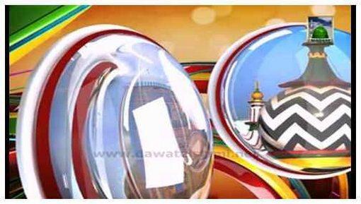 Madani Pearl Of Safar ul Muzaffar(04) - Hazrat Data Ganj Bakhsh رحمۃ اللہ علیہ Stated.....