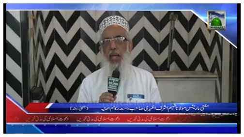 Package - Madani Tassuraat - Mufti-e-Mauritius Maulana Shamim Ashraf Azhari Sahib دامت برکاتہم العالیہ
