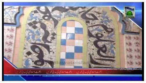 Package - Mufti Muhammad Ibrahim Qadri Sahib دامت برکاتہم العالیہ Se Muballigh e Dawat e Islami Haji Hasaan Attari Ki Mulaqat