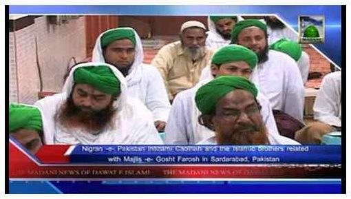 Madani News English - 16 Safar - 20 December