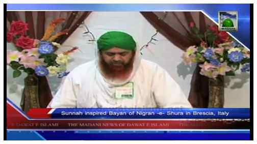 Madani News English - 18 Safar - 22 December