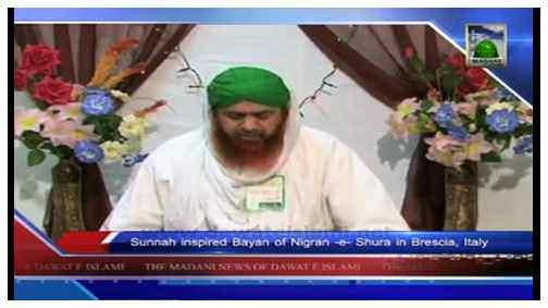 Madani News English - 18 Safar - 22 December