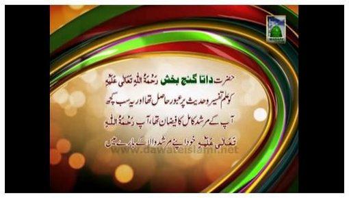 Madani Phool Safar ul Muzaffar(02) - Hazrat Data Ganj Bakhsh Ka Ilm رحمۃ اللہ علیہ