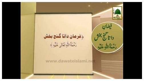Madani Phool Safar ul Muzaffar(03) - Hazrat Data Ganj Bakhsh Farmatay Hain...رحمۃ اللہ علیہ