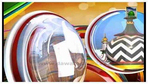 Madani Phool Safar ul Muzaffar(04) - Hazrat Data Ganj Bakhsh Farmatay Hain K ... رحمۃ اللہ علیہ
