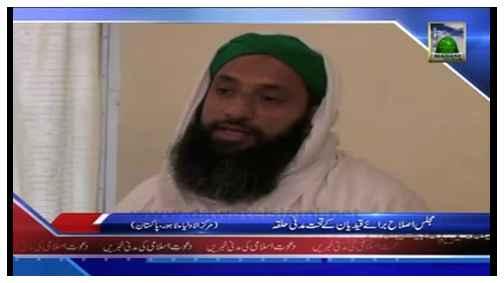 Package - Shoaba Baraye Islah e Qaidiyaan Kay Tahat Madani Halqa - Lahore