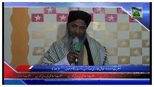 Madani Tassuraat - Hazrat Maulana Ishaq Qadri دامت برکاتہم العالیہ - Hind