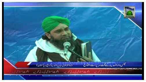 Package - Majlis Dar ul Madina Kay Tahat Sar-Parast Ijtima