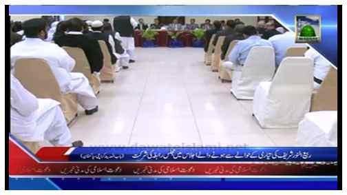 Package - Rabi Ul Awwal Shareef Kay Tayari Kay Ijlas Main Majlis e Rabita Ki Shirkat