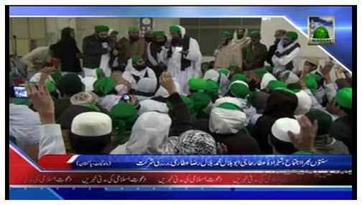 Package - Shahzada e Attar Haji Bilal Raza Attari مد ظلہ العالی Wah Cantt Punjab Main