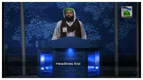 Madani News English - 21 Safar - 25 December