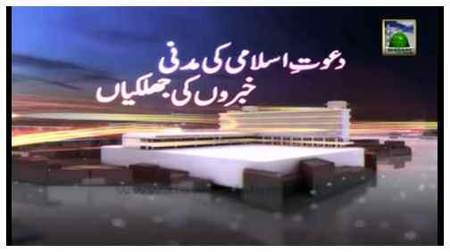 Madani News English - 22 Safar - 26 December