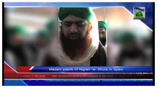 Madani News English - 23 Safar - 27 December