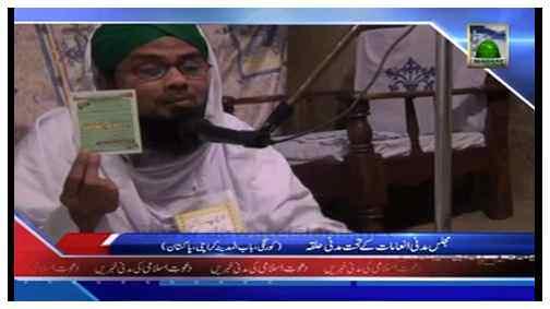 Package - Majlis Madani Inamaat Kay Tahat Madani Halqa, Korangi Karachi
