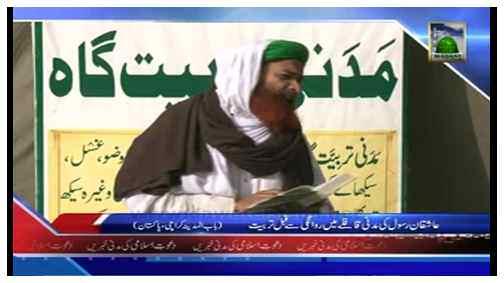 Package - Mukhtalif Mumalik Se Aashiqan e Rasool Ka Madani Qafilon Main Safar