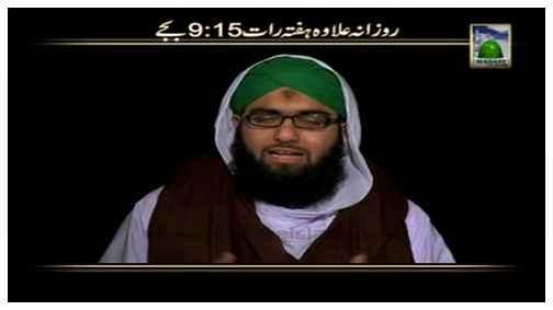 Promo - Faizan e Aala Hazrat رحمۃ اللہ علیہ