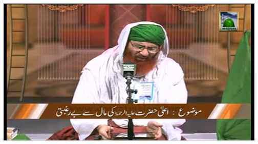 Raza Ki Zuban Tumharay Liye(Ep:11) - Aala Hazrat رحمۃ اللہ علیہ Ki Maal Se Be Raghbati