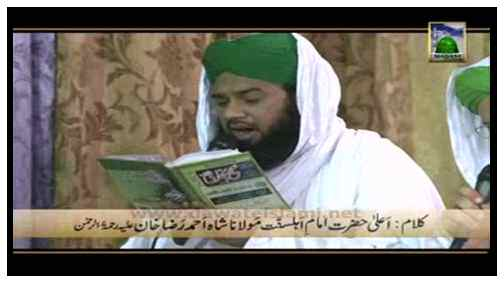 kia Hi Zoq Afza Shafaat Hai Tumhari Wah Wah