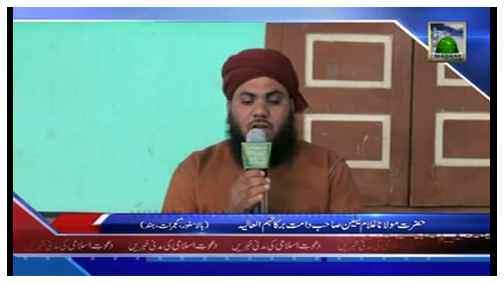 Package - Madani Tassuraat - Hazrat Maulana Ghulam Yaseen Sahib دامت برکاتہم العالیہ
