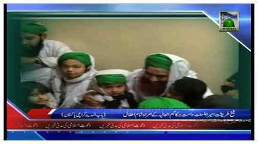 Package - Ameer e Ahlesunnat دامت برکاتہم العالیہ Kay Sath Bachon Ne Guzara Waqt