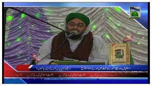 Package - Istiqbal e Maah e Milad Kay Silsilay Main Honay Wala Ijtima - Karachi