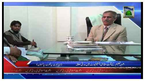 Package - Shoaba Taleem Ka Muqami Institue Main Madani Halqa