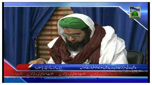 Package - Taharat Course Main Rukn e Shura Kay Madani Phool (Sunday#01)
