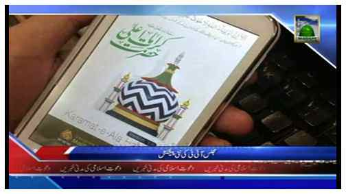 Promo - Karamat-e-Aala Hazrat Application , Majlis I.T Ka Aik aur Tohfa