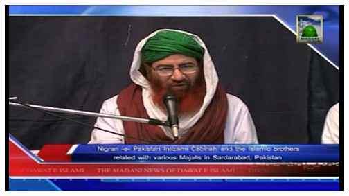 Madani News English - 29 Safar - 02 January