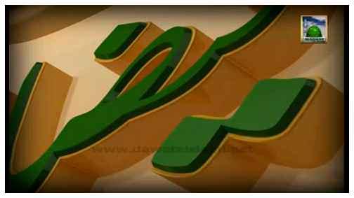 فیضانِ امام حسن مجتبیٰ رضی اللہ عنہ