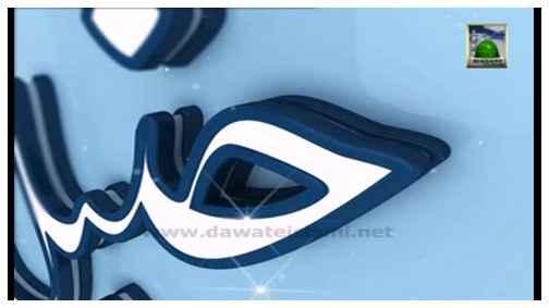 Madani Channel ID - Faizan e Imam Ahmad Bin Hambalرحمۃ اللہ علیہ