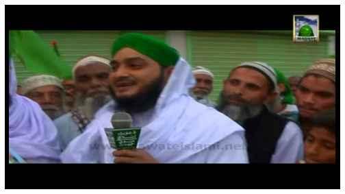Madani Guldasta Rabi ul Awwal(07) - Aaqa Ka Naam e Paak