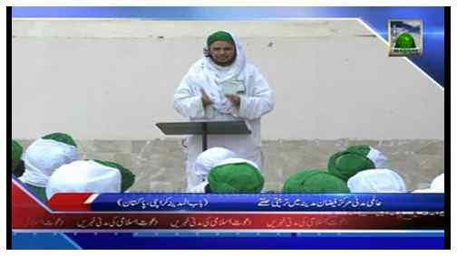 Package - Aalami Madani Markaz Main Tarbiyati Halqay