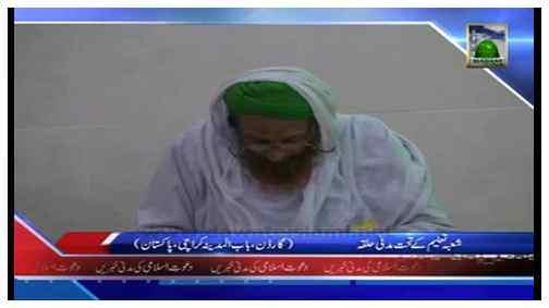 Package - Shoba Taleem Kay Tahat Madani Halqa, Garden Karachi