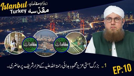 Ziyarat e Muqamat e Muqadasa(Ep:18) - Hazrat Bibi Aamina رضی اللہ عنہا Ka Mazar