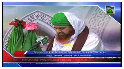 Madani News English - 04 Rabi ul Awwal - 06 January