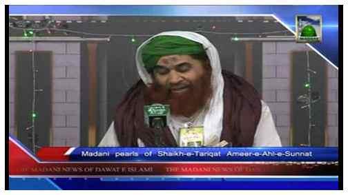 Madani News English - 06 Rabi ul Awwal - 08 January