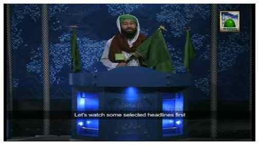 Madani News English - 09 Rabi ul Awwal - 11 January