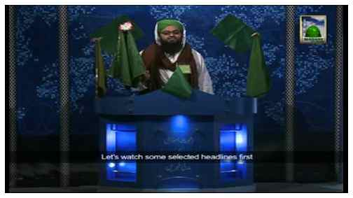 Madani News English - 10 Rabi ul Awwal - 12 January