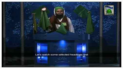 Madani News English - 10 Rabi ul Awwal - 12 January