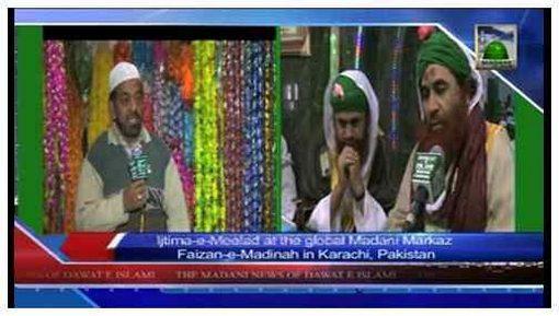 Madani News English - 12 Rabi ul Awwal - 14 January