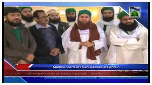 Madani News English - 14 Rabi ul Awwal - 16 January